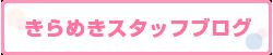 KIRAMEKI STAFF BLOG きらめきリハビリデイサービスのスタッフブログです。
